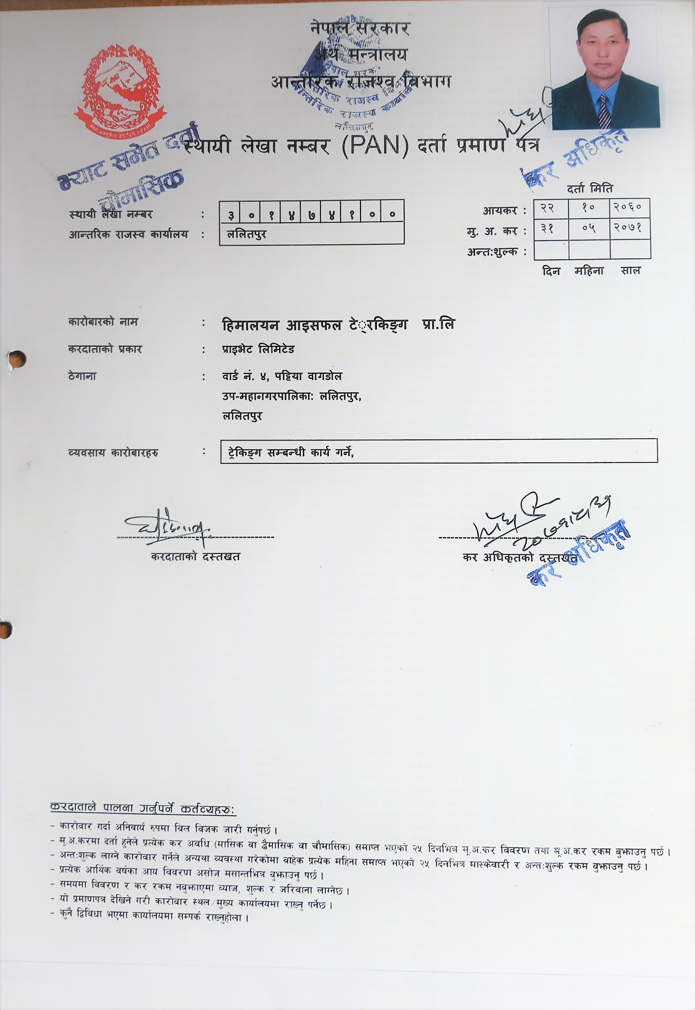 Government of Nepal, Inland Revenue Department certificate